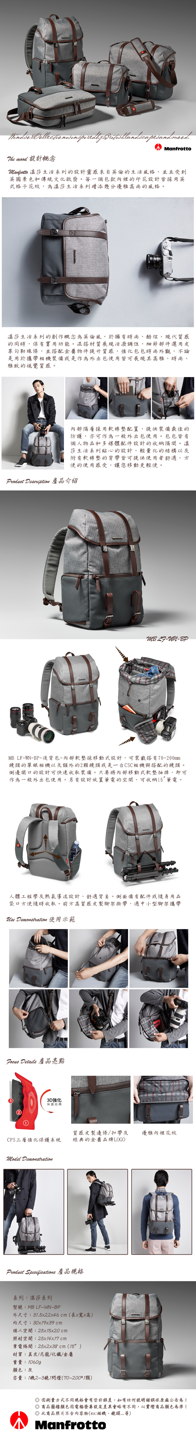 Manfrotto 溫莎生活系列中型郵差包 M Lifestyle Windsor Messenger M