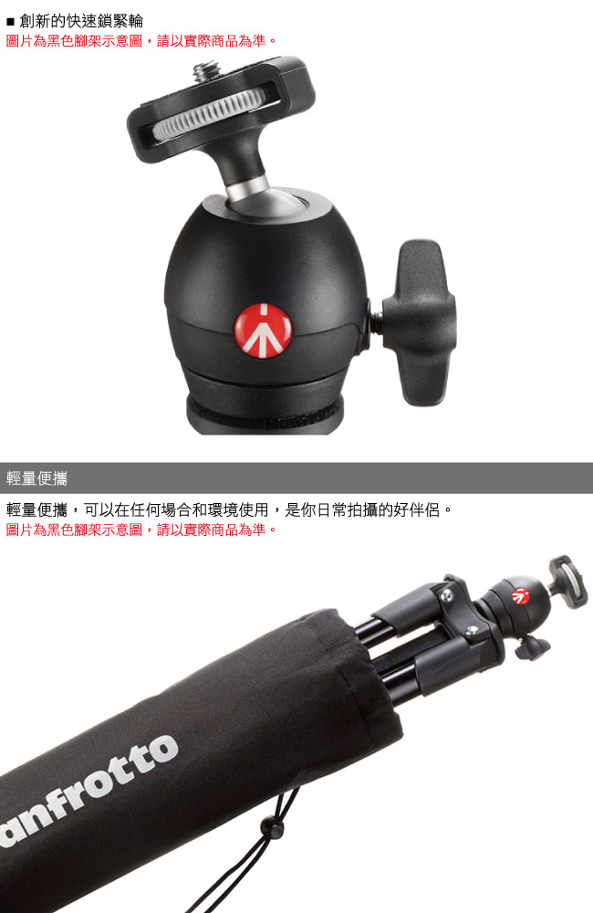 "<p><img alt=""義大利Manfrotto 曼富圖 COMPACT系列 輕巧旅行腳架-紅"" src=""//9080.cyberbiz.tw/s/files/9080/ckeditor/pictures/content_1e2425c0-ba5d-4bfd-9c0a-99029d888472.jpg"" /></p>"